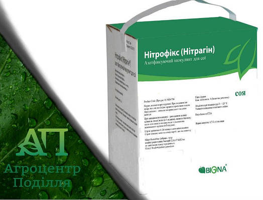 Инокулянт для семян Нитрофикс LS (Ж)