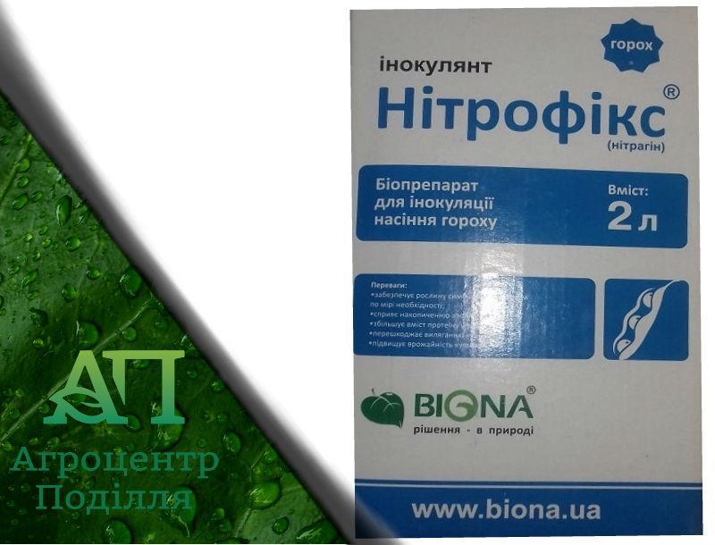 Инокулянт для семян НИТРОФИКС (Нитрагин) горох