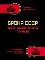 Броня СССР. Все советские танки в цвете, фото 1