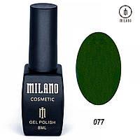 Гель-лак Milano 8 мл, № 077