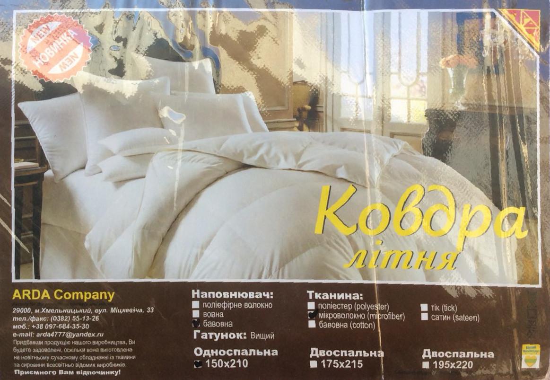 Літній ковдру 150*210 ARDA Company (бавовна, Бавовна)