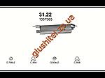 Глушитель Вольво (Volvo) (31.22) 240/2.0/2.0i/2.3/2.4/260/2.7/2.4D/ 75-93 Polmostrow алюминизированный