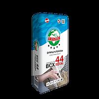 Клей для плитки ANSERGLOB BCX 44 TOTAL (пластифицированный)