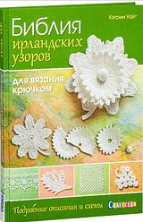 Библия ирландских узоров для вязания крючком. Уайт К.