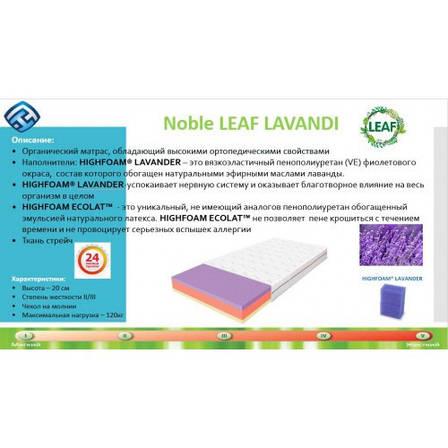 Ортопедический матрас HIGHFOAM Noble Leaf Lavandi, фото 2