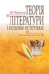 Н. Ференц. Теорія літератури і основи естетики. Навчальний посібник