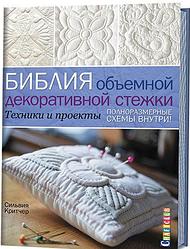Библия объемной декоративной стежки. Техники и проекты.