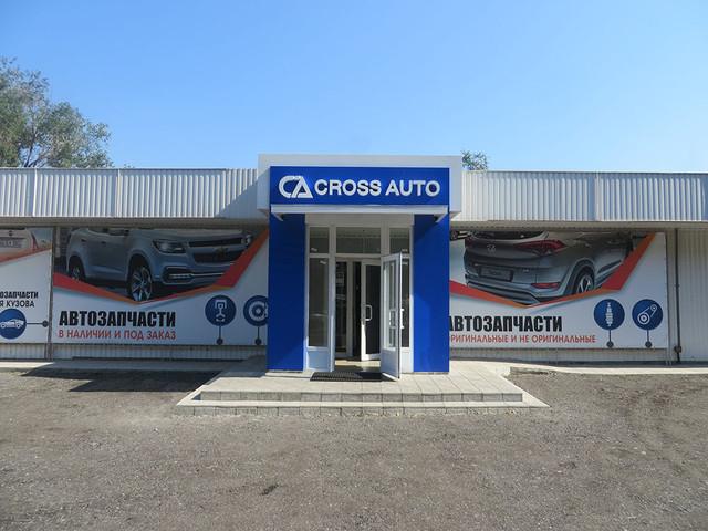 Магазин автозапчастей Кросавто