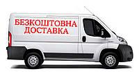 Бесплатная доставка Новой Почтой (или курьером)