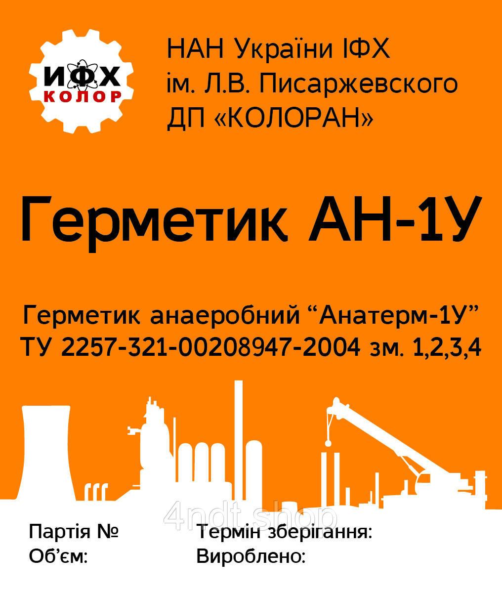 Герметик Анатерм-1У, Ан-1у