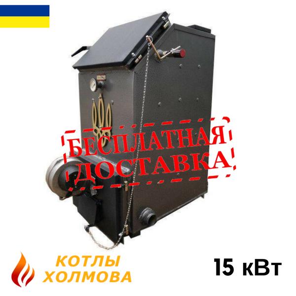 Твердотопливный котел Холмова УНК 15 кВт