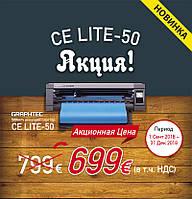Акция на GRAPHTEC CE-LITE-50!