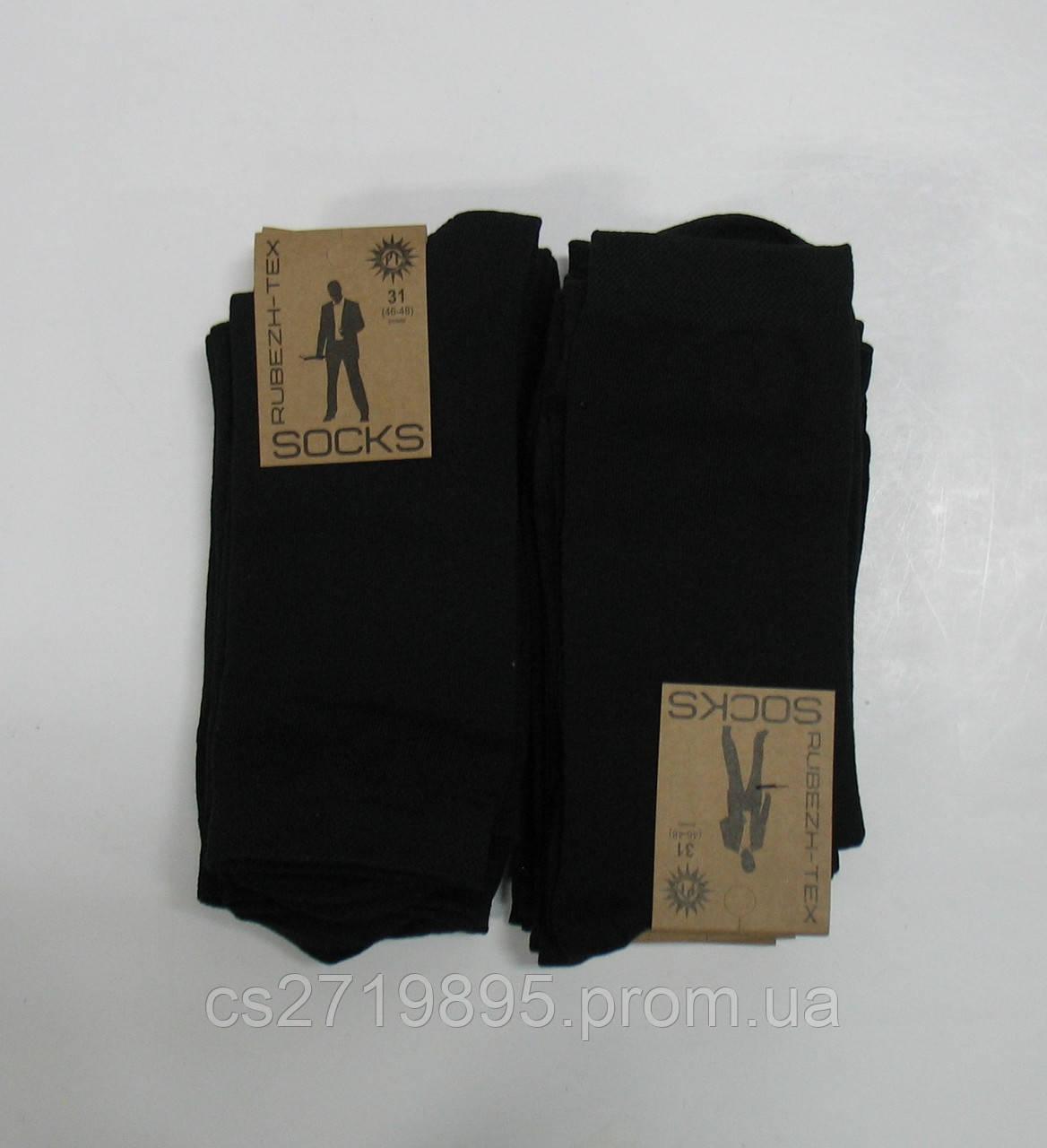 Носки мужские РУБЕЖНОЕ стрейчевые 31 р