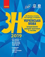 ЗНО 2019   Українська мова.Інтерактивнийдовідник-практикумізтестами, Літвінова  Ранок