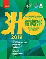 ЗНО 2019   Українська література.Інтерактивнахрестоматія, Гарюнова   Ранок