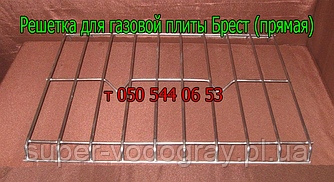 Решётка для газовой плиты Брест ( размер 55,5 х 48 см )