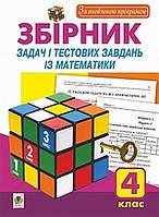 4 клас | Збірник задач і тестових завдань із математики, Будна | Богдан