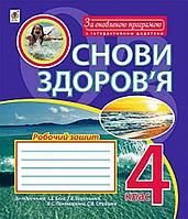 4 клас | Основи здоров'я. Робочий зошит (до Беха), Тітченко | Богдан