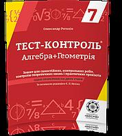 7 клас | Алгебра+Геометрія. Тест контроль | Роганін
