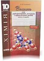 10 клас | Хімія. Зошит для лабораторних дослідів і практичних робіт | Титаренко