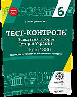 6 клас   Історія України+Всесвітня. Тест-контроль, Ермановська   Весна