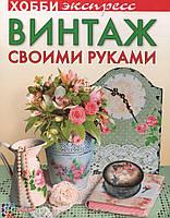Винтаж своими руками. Михайловская Л. Аст-Пресс Книга