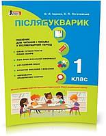1 клас | Післябукварик. Навчальний посібник, Іщенко | Ранок