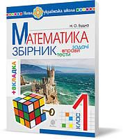 1 клас   Математика. Задачі, вправи, тести, Будна   Богдан