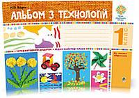 1 клас | Альбом з технологій, Будна | Богдан