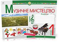 1 клас | Музичне мистецтво. Альбом, Островський | Богдан