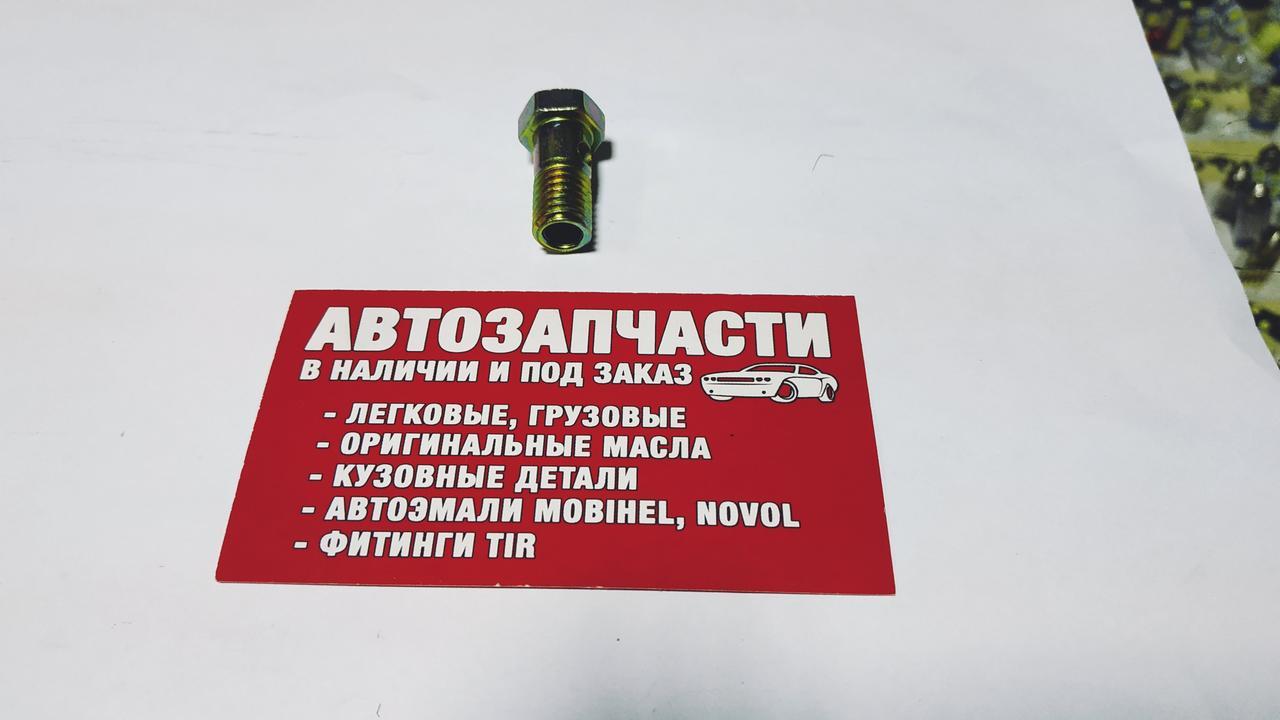 Болт штуцерный (топливный) М10х1.5