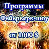 Фейерверк-шоу от 1000$