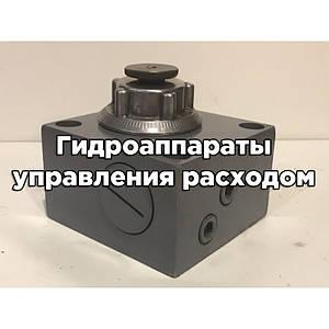 Гидроаппараты управления расходом