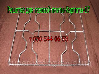 Решётка для газовой плиты Карпаты-4, 12, 17 ( размер 47,5 х 47 см )