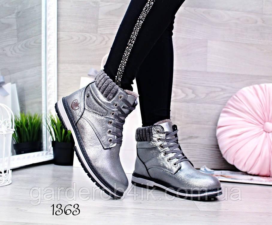 Женские ботинки зимние, цвет серебро