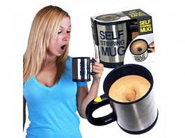Кружка мешалка Self Stirring mug Чашка автоматическая Черная