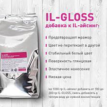 Глянец-добавка для блеска айсинга IL-gloss (200 грамм)