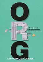 ORG. Тайная логика организационного устройства компании Рэй Фисман