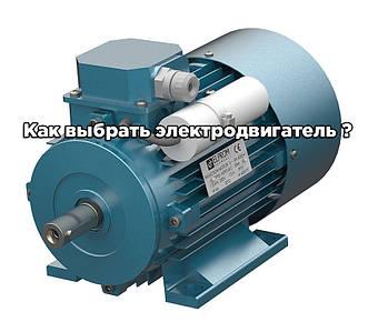 Выбор электродвигателя для гидравлической системы