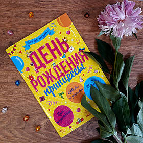 Книга. Все для свята. День народження принцеси (рос. мова) Л851002Р Ранок Україна
