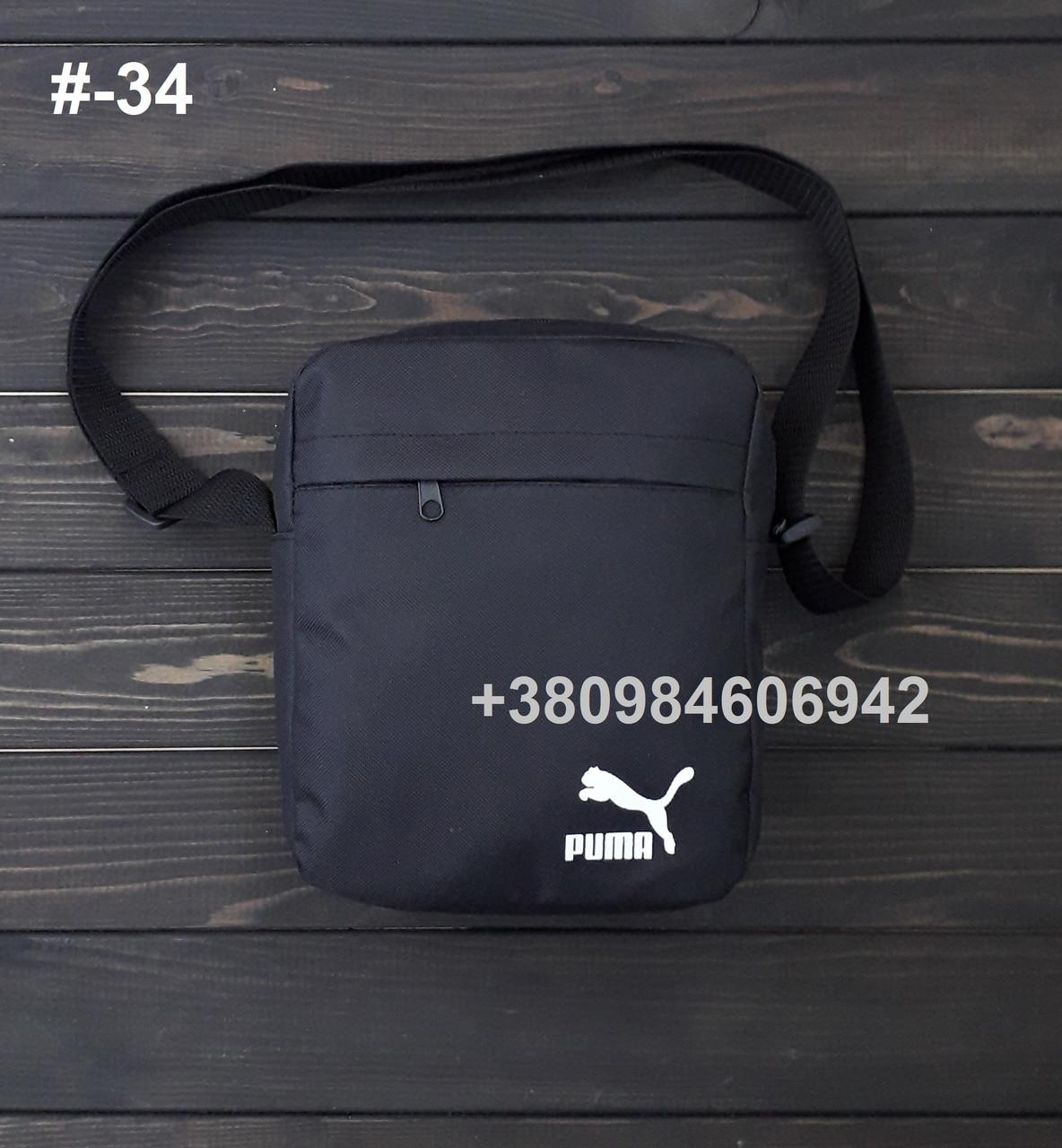 89b792f0fc2e Опт.Сумка через/на плечо Nike, Puma Месенджер, Мужская Барсетка ...