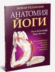 Анатомія йоги нова редакція, 4-е видання. Леслі Каминофф