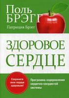 Здоровое сердце (2-е издание). Поль Брэгг, Патриция Брэгг