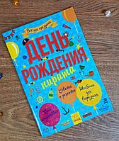 Книга. Всё для праздника. День рождения пирата Л851004Р Ранок Украина