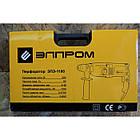 Перфоратор прямой Элпром  ЭПЭ-1100 ДФР, фото 3