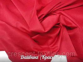 Дайвінг (Червоний)