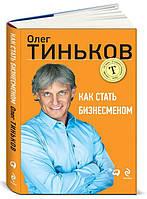 Как стать бизнесменом Тиньков О