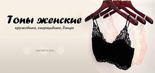 Новая коллекция женских топов!