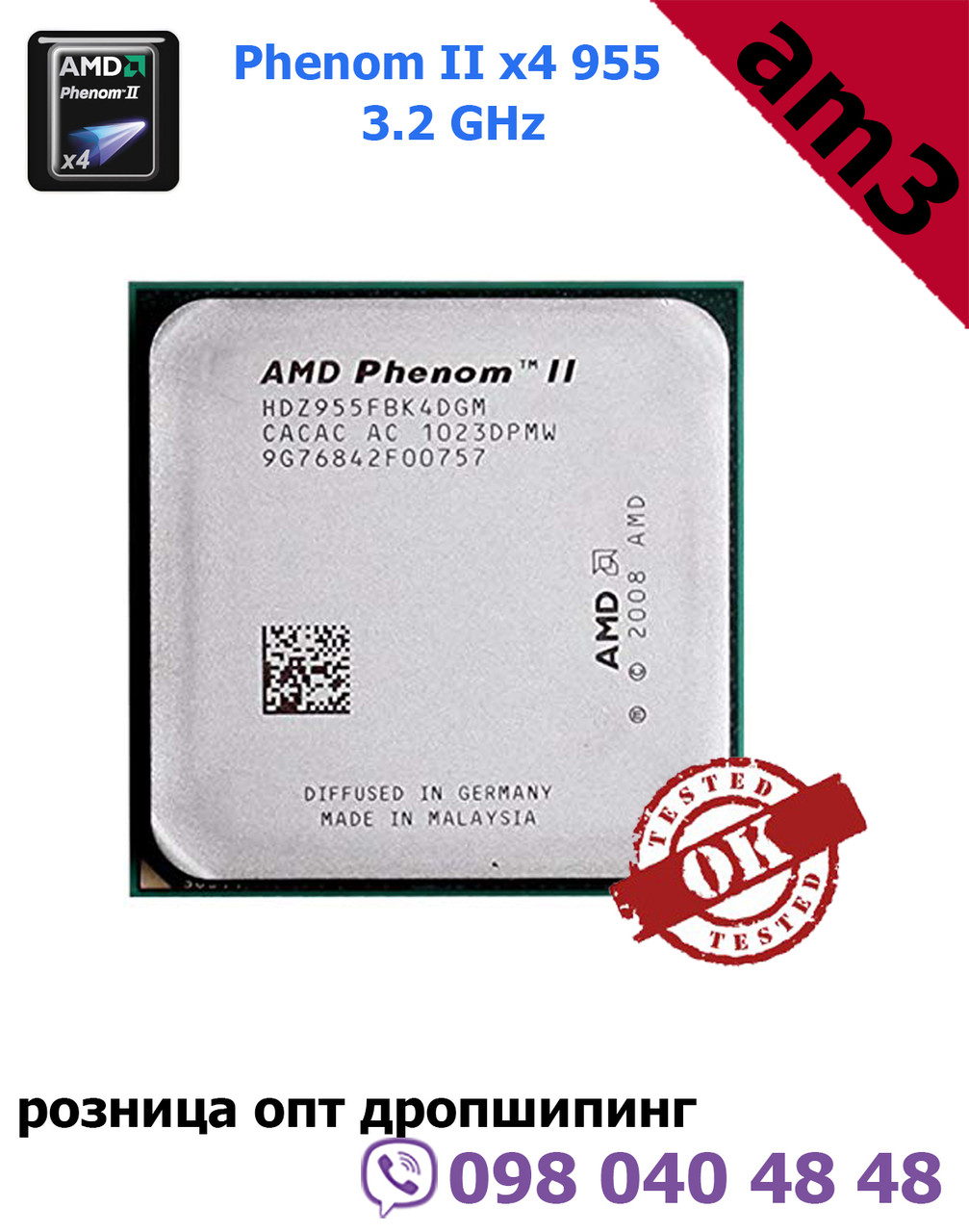 Процессор AMD Phenom II X4 955 (95W), 4 ядра, 3.2 ГГц, AM3 купить в интернет магазине