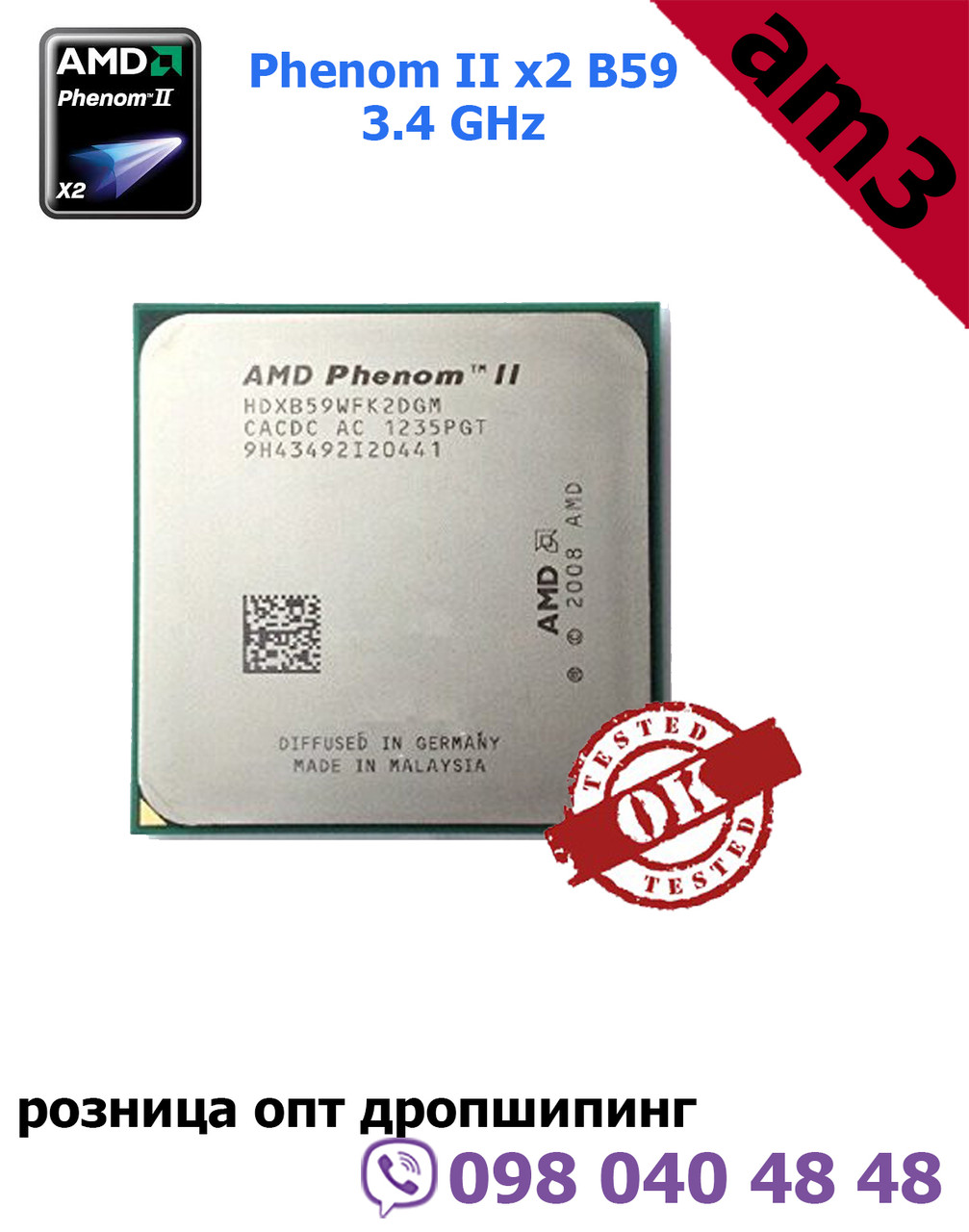 Процессор AMD Phenom II X2 b59, 2 ядра, 3.4 ГГц, AM3